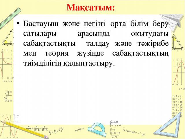 Мақсатым: Бастауыш және негізгі орта білім беру сатылары арасында оқытудағы с...