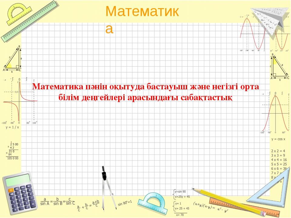 Математика пәнін оқытуда бастауыш және негізгі орта білім деңгейлері арасында...