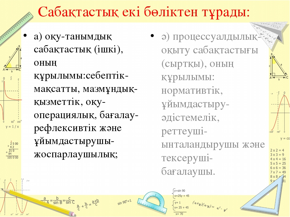 Сабақтастық екі бөліктен тұрады: а) оқу-танымдық сабақтастық (ішкі), оның құр...