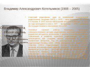 Владимир Александрович Котельников (1908 – 2005) Советский радиофизик, один