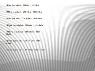 1 Кбит (килобит) = 210бит = 1024 бит 1 Кбит (килобит) = 210бит =