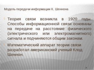 Модель передачи информации К. Шеннона Теория связи возникла в 1920 годы. Спо