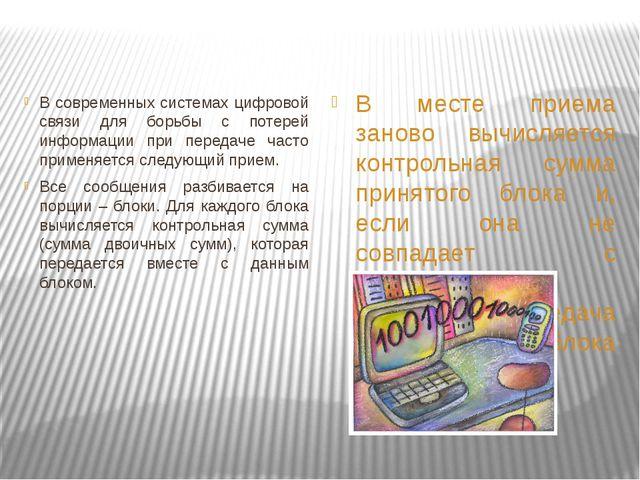 В современных системах цифровой связи для борьбы с потерей информации при пер...