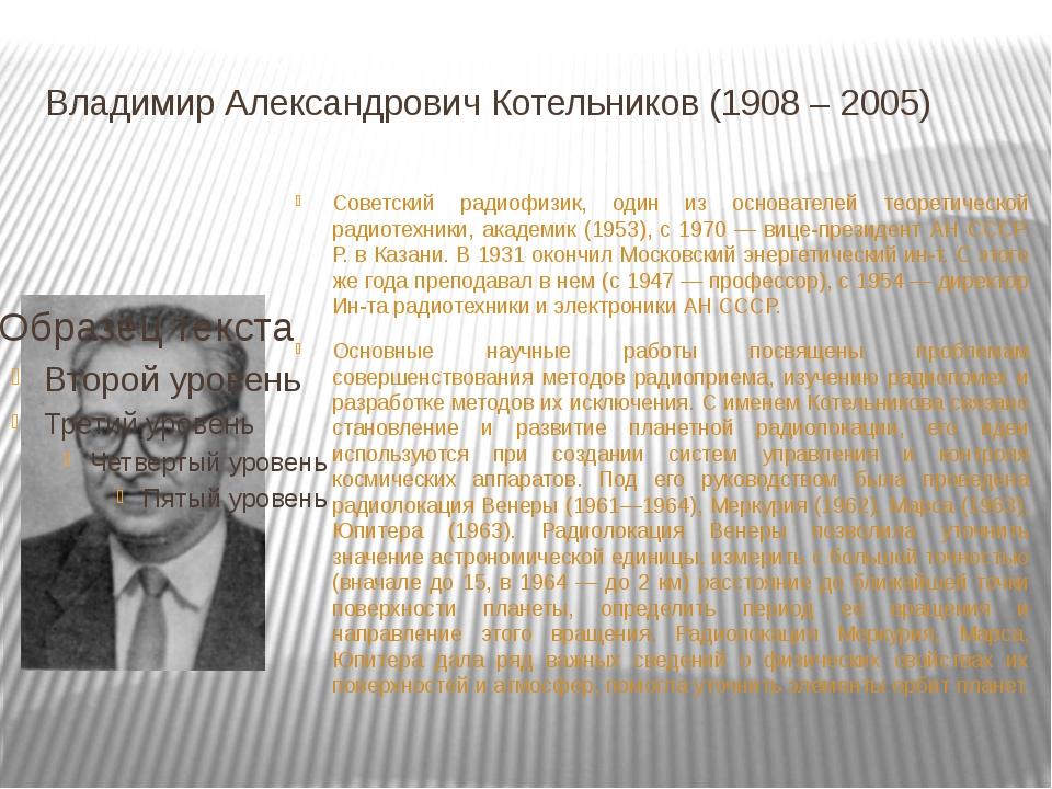 Владимир Александрович Котельников (1908 – 2005) Советский радиофизик, один...
