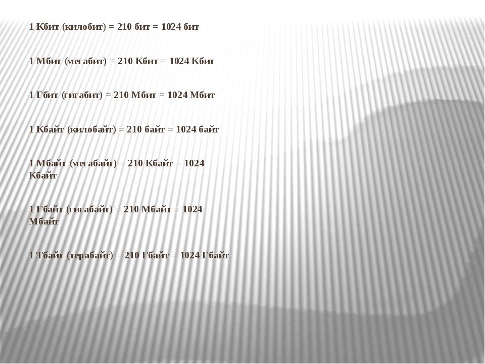 1 Кбит (килобит) = 210бит = 1024 бит 1 Кбит (килобит) = 210бит =...