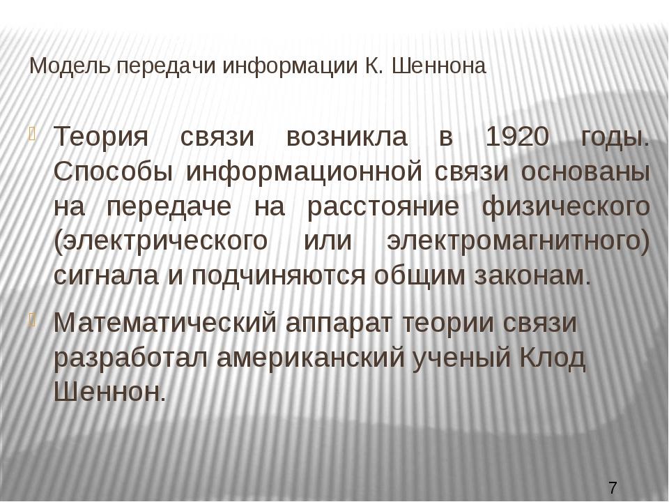 Модель передачи информации К. Шеннона Теория связи возникла в 1920 годы. Спо...
