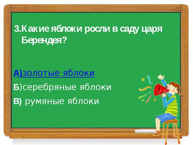 3.Какие яблоки росли в саду царя Берендея? А)золотые яблоки Б)серебряные ябло...