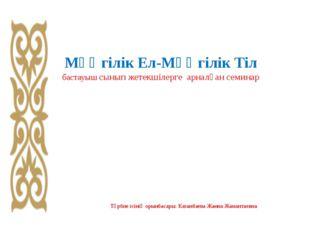 Мәңгілік Ел-Мәңгілік Тіл бастауыш сынып жетекшілерге арналған семинар Тәрбие