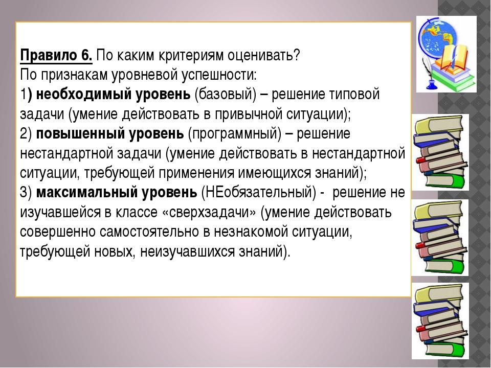 Правило 6. По каким критериям оценивать? По признакам уровневой успешности:...