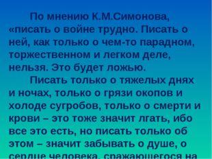 По мнению К.М.Симонова, «писать о войне трудно. Писать о ней, как только о ч