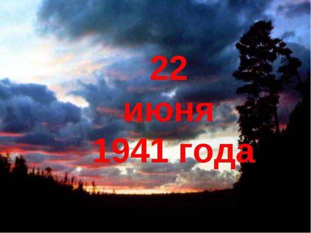 Картинки по запросу 22 июня стих