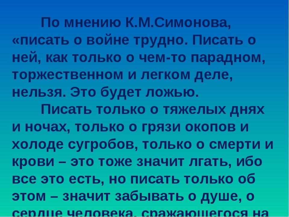 По мнению К.М.Симонова, «писать о войне трудно. Писать о ней, как только о ч...