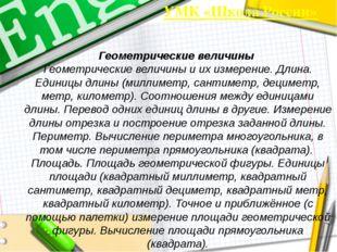УМК «Школа России» Геометрические величины Геометрические величины и их измер