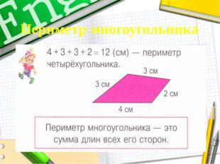 Периметр многоугольника