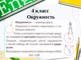 4 класс Окружность
