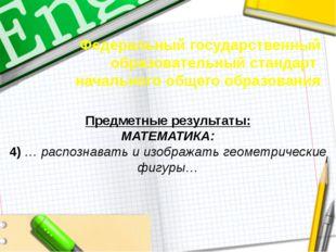 Предметные результаты: МАТЕМАТИКА: 4) … распознавать и изображать геометричес