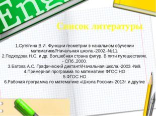Сутягина В.И. Функции геометрии в начальном обучении математике//Начальная ш
