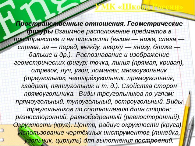 УМК «Школа России» Пространственные отношения. Геометрические фигуры Взаимное...