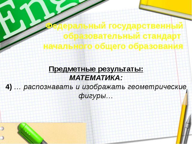 Предметные результаты: МАТЕМАТИКА: 4) … распознавать и изображать геометричес...