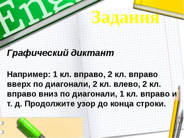 Графический диктант Например: 1 кл. вправо, 2 кл. вправо вверх по диагонали,...