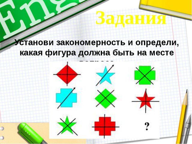 Установи закономерность и определи, какая фигура должна быть на месте вопроса...