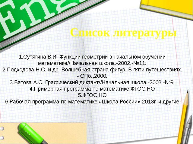 Сутягина В.И. Функции геометрии в начальном обучении математике//Начальная ш...