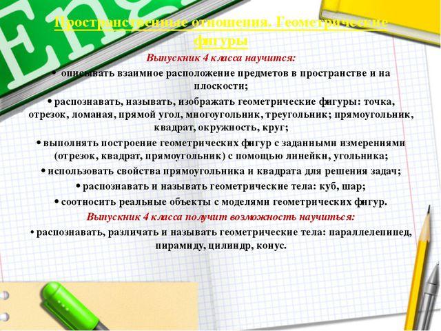 Пространственные отношения. Геометрические фигуры Выпускник 4 класса научится...