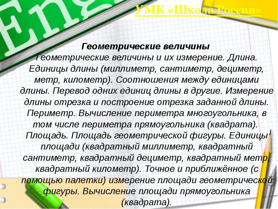 УМК «Школа России» Геометрические величины Геометрические величины и их измер...