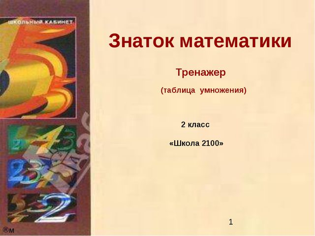 Знаток математики м 2 класс «Школа 2100» Тренажер (таблица умножения)