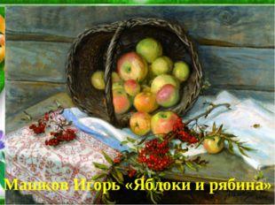 Машков Игорь «Яблоки и рябина»