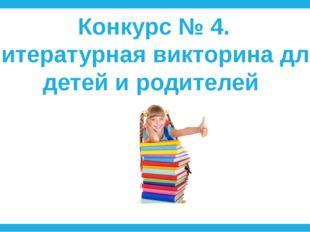 Конкурс № 4. Литературная викторина для детей и родителей