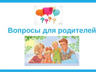 Вопросы для родителей