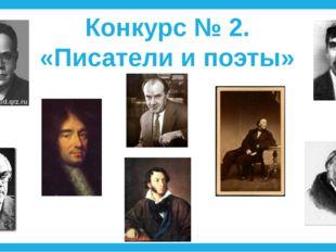 Конкурс № 2. «Писатели и поэты»