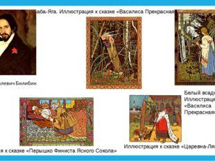 Белый всадник. Иллюстрация к сказке «Василиса Прекрасная» Иллюстрация к сказк