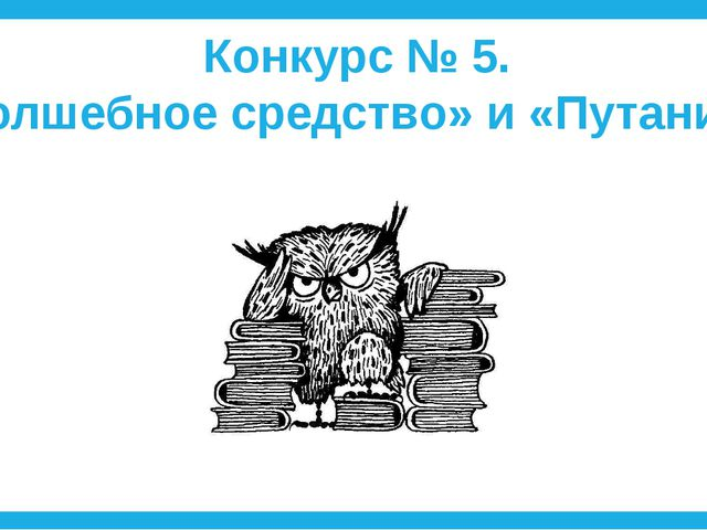 Конкурс № 5. «Волшебное средство» и «Путаница»