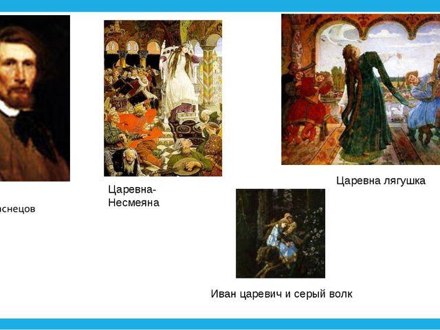 Царевна- Несмеяна Царевна лягушка Иван царевич и серый волк