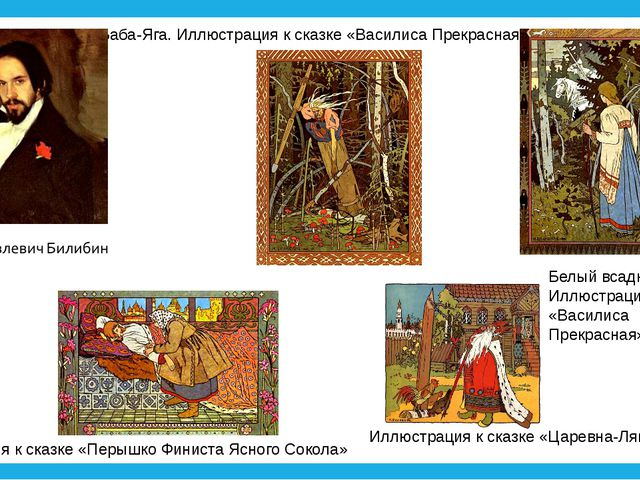 Белый всадник. Иллюстрация к сказке «Василиса Прекрасная» Иллюстрация к сказк...