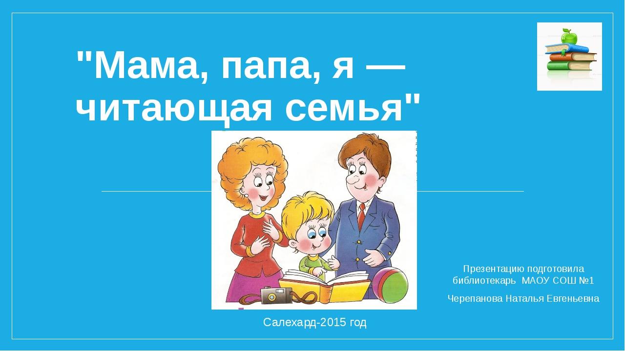 Конкурс я и моя читающая семья