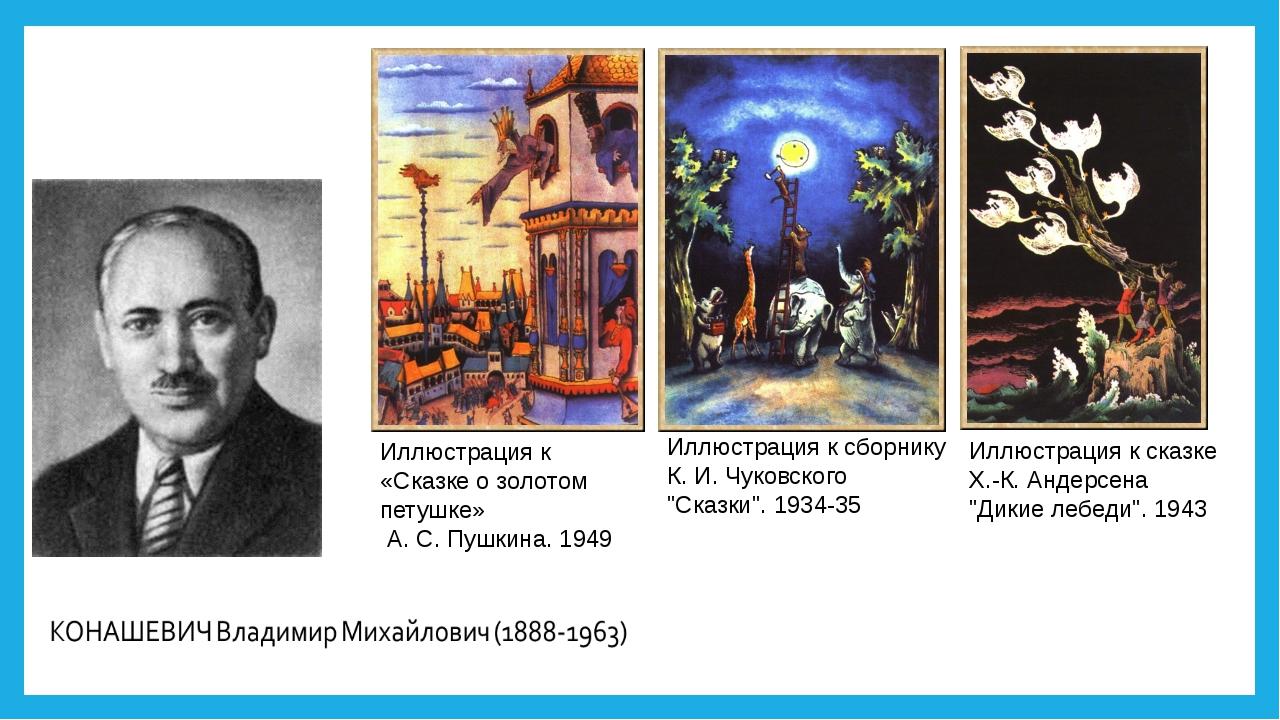 """Иллюстрация к сборнику К. И. Чуковского """"Сказки"""". 1934-35 Иллюстрация к сказк..."""