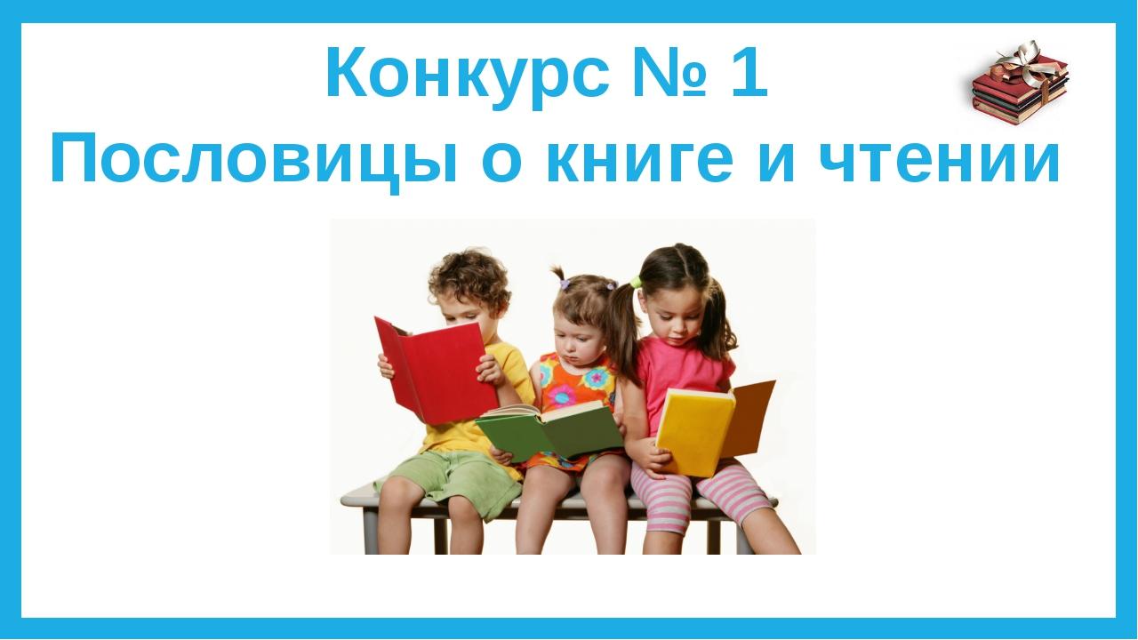 Конкурс № 1 Пословицы о книге и чтении