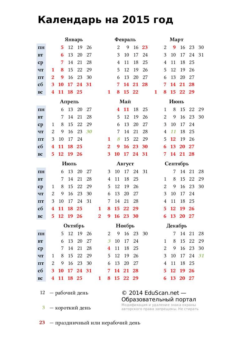 http://eduscan.net/help/images/eduscan-calendar2015.png