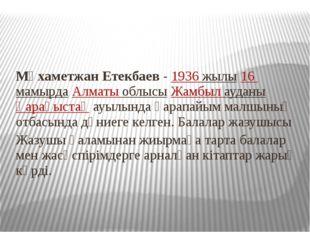 Мұхаметжан Етекбаев-1936 жылы16 мамырдаАлматы облысыЖамбыл ауданыҚарақ