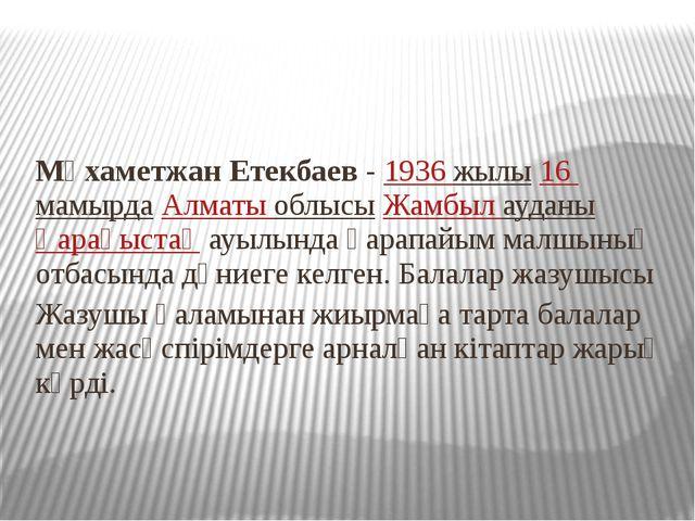 Мұхаметжан Етекбаев-1936 жылы16 мамырдаАлматы облысыЖамбыл ауданыҚарақ...
