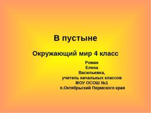 В пустыне Окружающий мир 4 класс Роман Елена Васильевна, учитель начальных кл