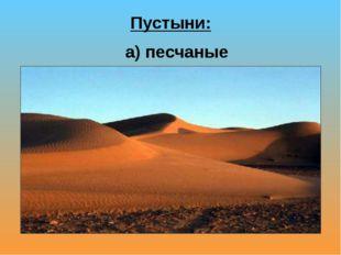 Пустыни: а) песчаные