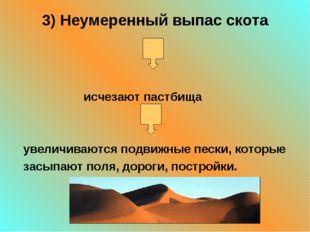 3) Неумеренный выпас скота исчезают пастбища увеличиваются подвижные пески, к