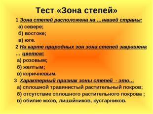 Тест «Зона степей» 1 Зона степей расположена на …нашей страны: а) севере; б)