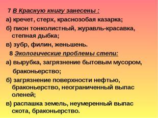 7 В Красную книгу занесены : а) кречет, стерх, краснозобая казарка; б) пион
