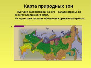 Карта природных зон Пустыни расположены на юго – западе страны, на берегах К