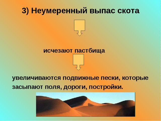 3) Неумеренный выпас скота исчезают пастбища увеличиваются подвижные пески, к...